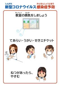 無料配布:新型コロナウイルス感染予防ポスター(小学校用)